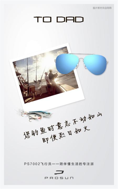 """PROSUN保圣眼镜炫""""父""""特辑:父亲节礼物甄选"""