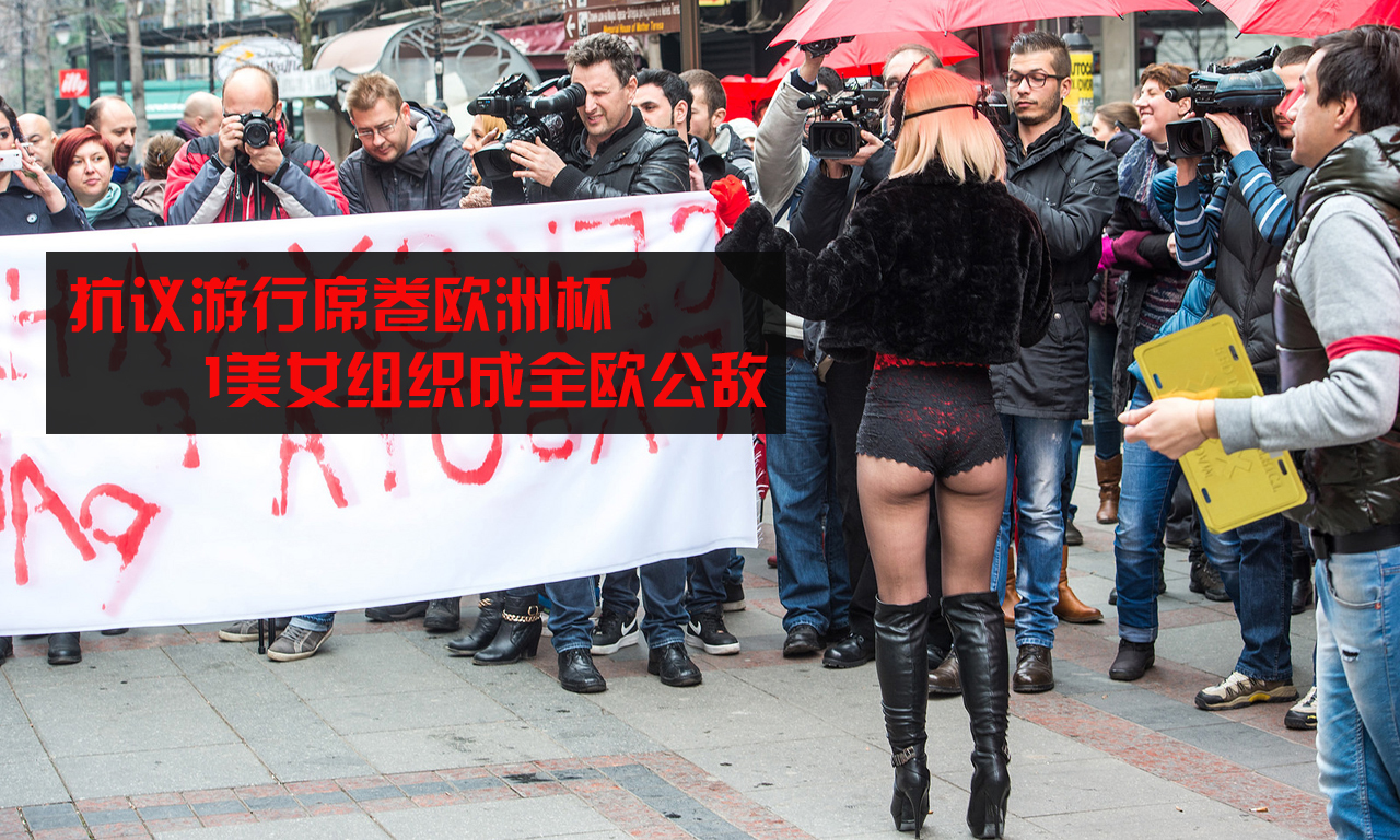 抗议游行席卷欧洲杯 1美女组织曾震惊世界