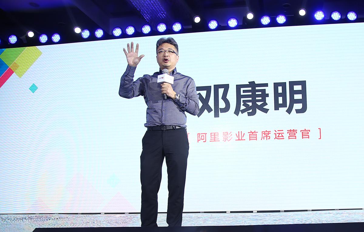 阿里影业COO邓康明:娱乐宝未来会更好玩