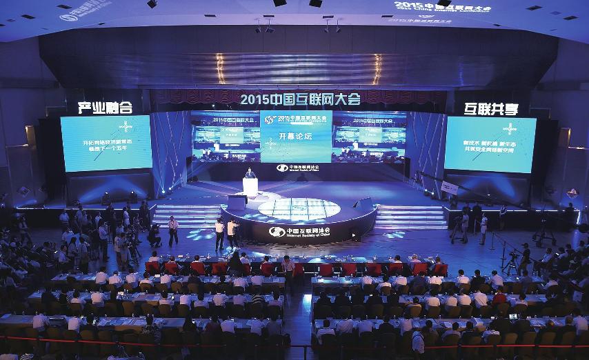 2015年中国互联网大会