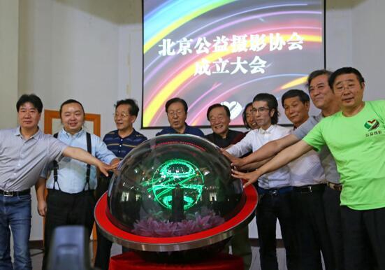 北京公益摄影协会正式成立 《光影助学工程》启动
