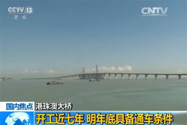 超级工程!中国人7年建1桥 创多项世界之最