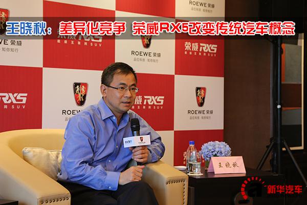 王晓秋:差异化竞争 荣威RX5改变传统汽车概念
