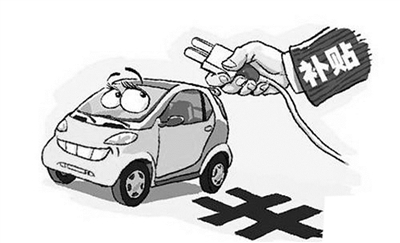 南京公布新能源汽车推广应用细则