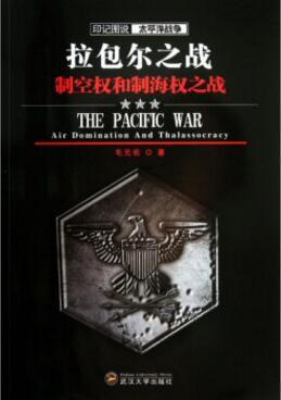 拉包尔之战(制空权和制海权之战)