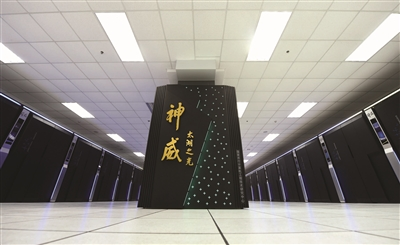 """平安彩票pa5.com制造""""神威太湖之光""""成全球最快超算"""