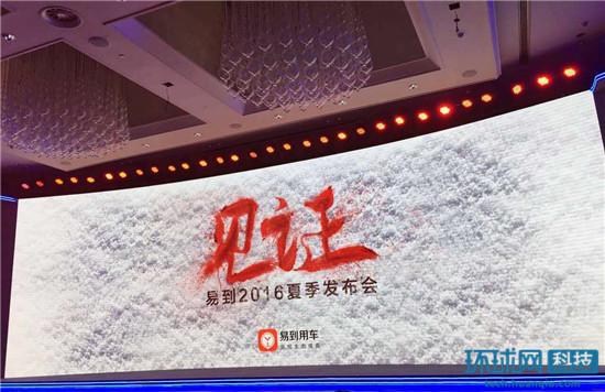 """易道用车品牌升级改名易到 """"血腥""""海报谜底揭晓"""