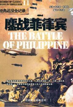 鏖战菲律宾