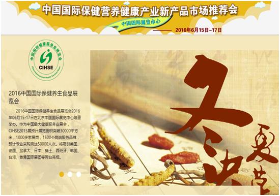 纽途丽潘多拉美将出击 中国国际保养养生食品展览会