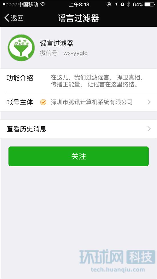 """微信忍不了了 为打击谣言推出""""辟谣小助手"""""""