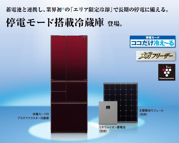 夏普抗震冰箱:太阳能模式可坚持制冷10天