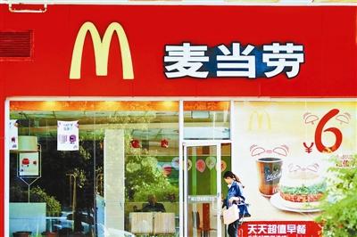 三胞集团将与数家企业联合竞购麦当劳特许经营权