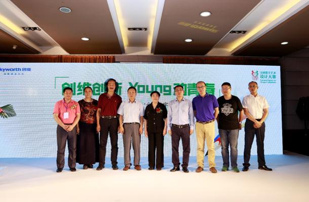 创维杯中国好创意大赛启动 力推文化产业发展