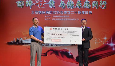 北京糖协成立20周年 未来将建立五位一体防控新模式
