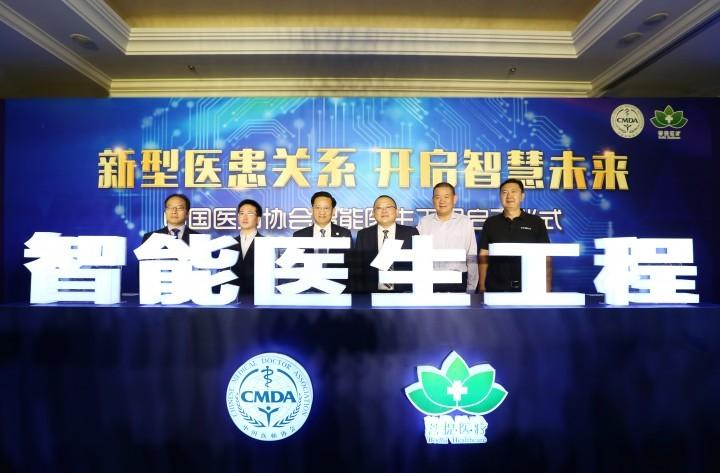 中国医师协会携手菩提医疗启动智能医生工程