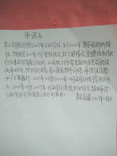 中国银行一分行长被情人骂渣男 将其诉致法庭获赔