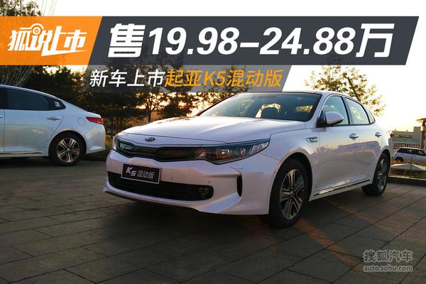 售价19.98-24.88万元 起亚K5混动版上市