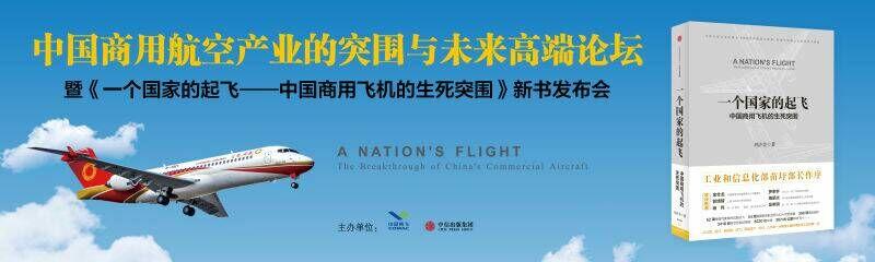 《中国商用飞机的生死突围》新书发布成都举行