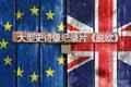 哈特如神般的存在 为英国脱欧保驾护航