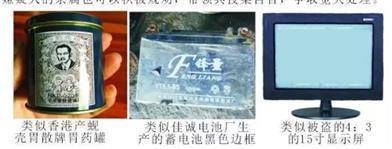 广东村委会办公室爆炸致1死 警方悬赏30万缉凶