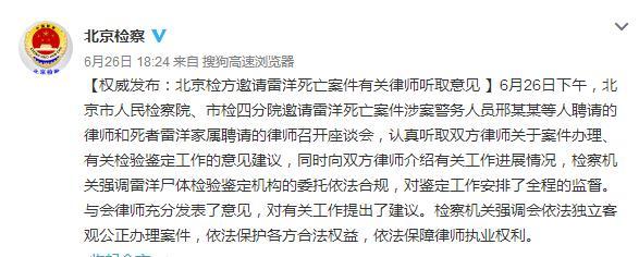 北京检方公布雷洋案最新进展:将依法安排补充鉴定