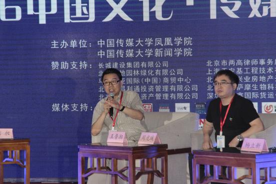 2016中国文化·传媒高峰论坛在京举行