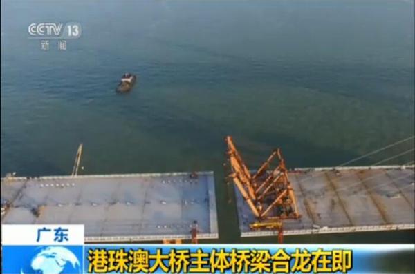 22.9公里历时七年 港珠澳大桥主体桥梁成功合龙