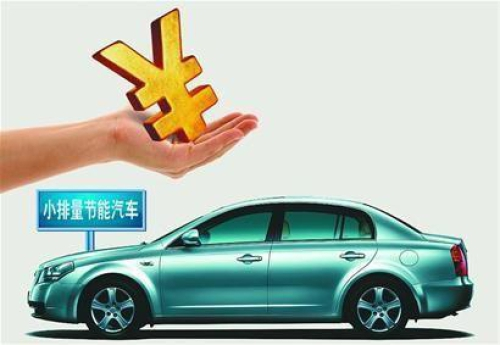 刺激消费节能减排 汽车行业呼吁小排量车永久减税