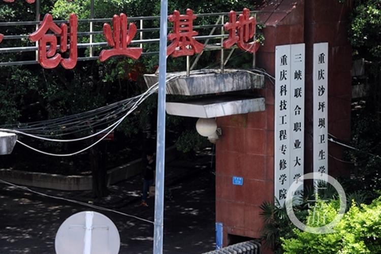 """重庆沙坪坝现""""野鸡学校"""" 学生入学一年没学籍"""