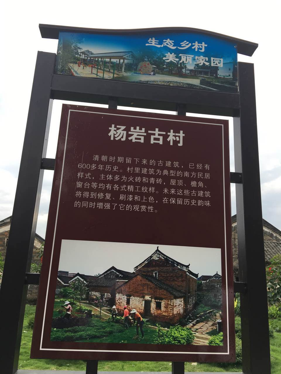 网络媒体记者团走进钟山县杨岩塘体验美丽新村