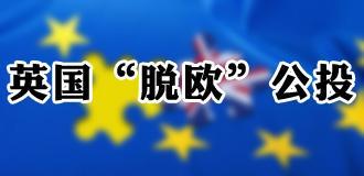 """默克尔:英国""""脱欧""""不可逆转"""