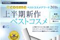 照着买!日本COSME大赏上半年彩妆榜单来啦