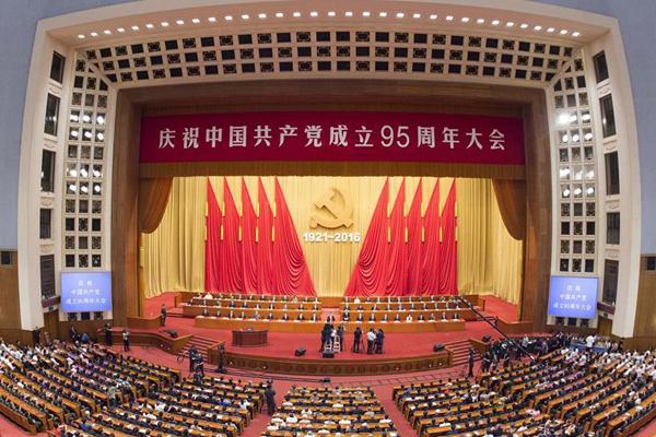 建党95周年庆祝大会举行 习近平等出席