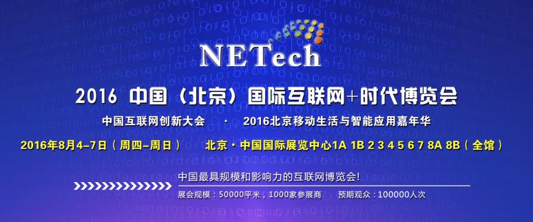 中国国际互联网 时代博览会