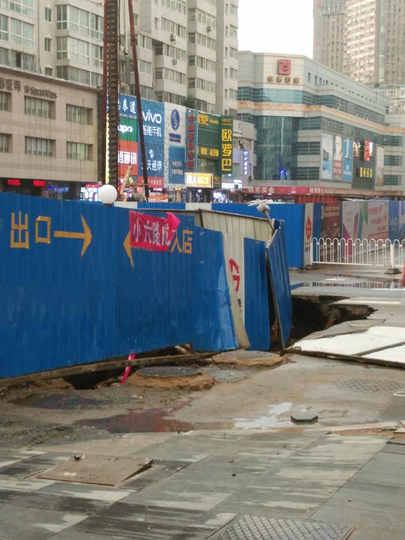沈阳地铁施工现场两处地面塌陷