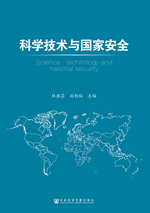 科学技术与国家安全