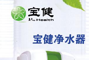 """宝健净水器涉嫌虚假宣传 """"小分子""""无科学依据"""