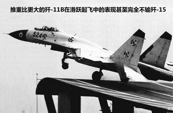 歼11B战机滑跃起飞测试秘照