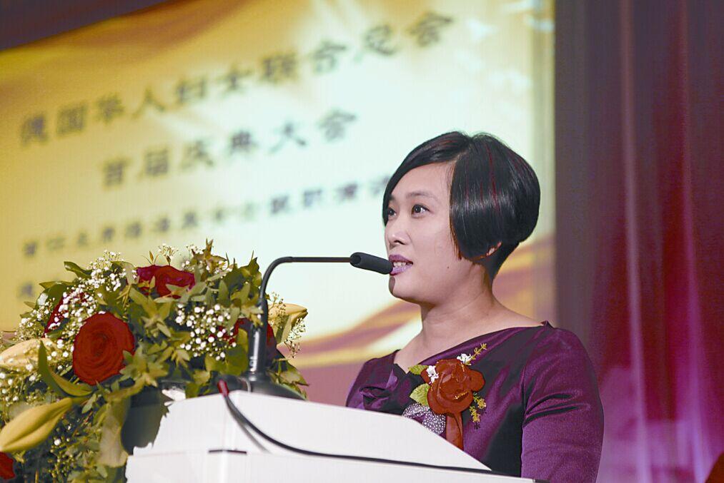 德国华人妇女联合总会成立