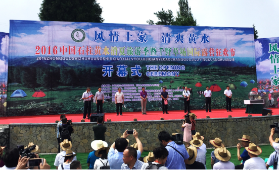 2016重庆石柱·千野草场国际露营狂欢节开启夏日清凉之旅