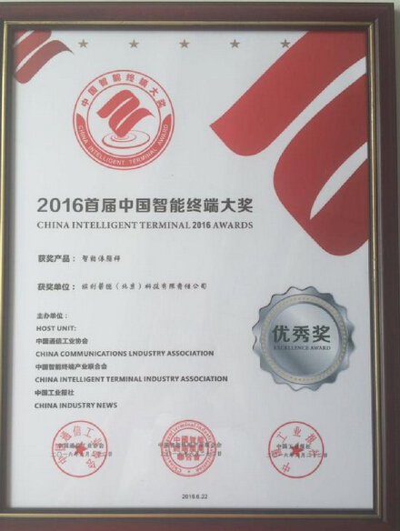 有品PICOOC获首届中国智能终端产业大赛优秀奖