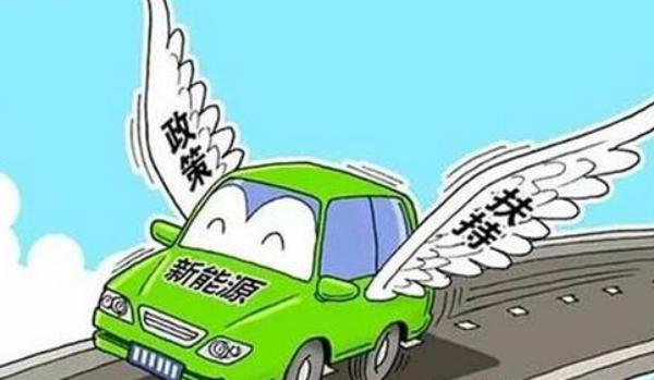 甘肃出台新能源汽车补贴办法:最高补贴达车价50%