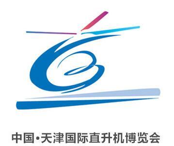 天津直升机博览会