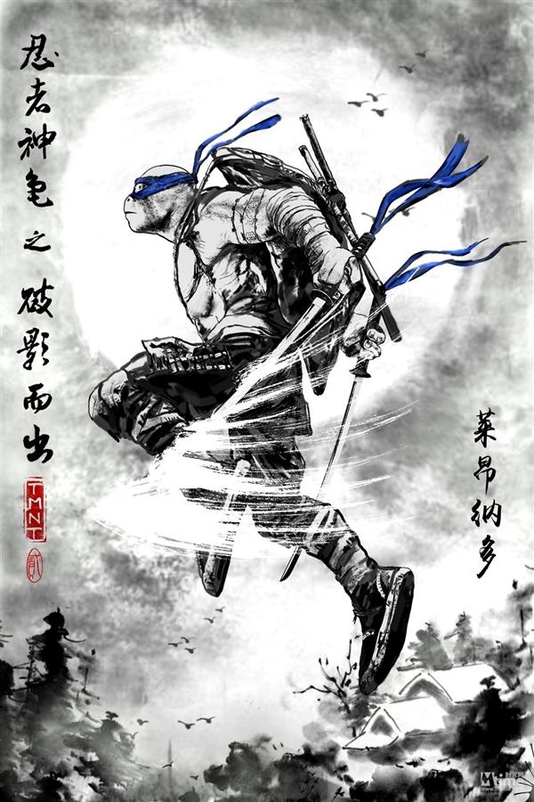 《忍者神龟2》特制水墨海报:美漫秒变武侠