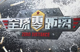张召忠将在《全球零距离》和你相约