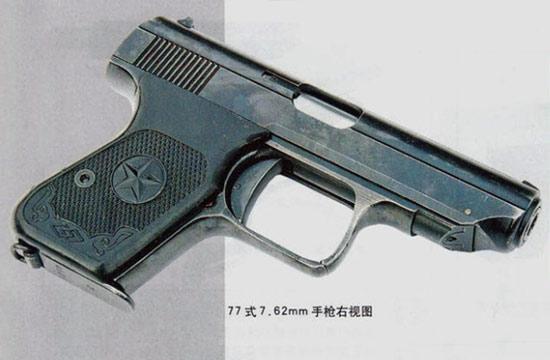 近距离杀伤力大:揭秘77式手枪