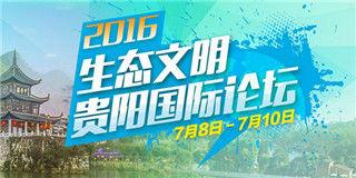 2016生态文明贵阳国际论坛