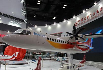 中航举办2016支线航空与国产支线飞机发展论坛