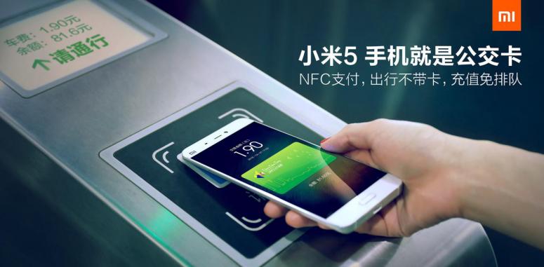 MIUI将限制北京一卡通手机小米刷公交密码iphone怎么解除访问支持地铁图片