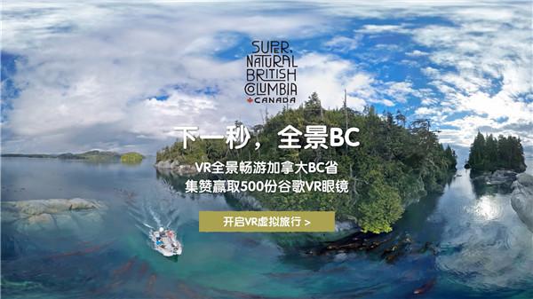 加拿大BC省旅游局发布虚拟现实主题活动 下一秒,全景BC